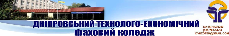 Logo for ДНІПРОВСЬКИЙ ТЕХНОЛОГО-ЕКОНОМІЧНИЙ КОЛЕДЖ